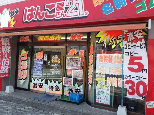 はんこ屋さん21大洲店